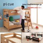 picueピクエNAフレームのみロータイプ二段ベッド