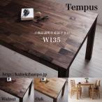 TempusテンプスW135ウォールナット材テーブル単品総無垢材ダイニング