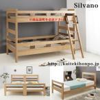 Silvanoシルヴァーノ天然木2段ベッド/フレームのみ