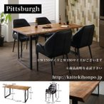 Pittsburghピッツバーグ/ダイニング5点セットW150アメリカンオーク無垢材ヴィンテージデザインダイニング