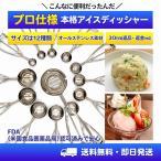 アイスクリームディッシャー サイズは12種類 オールステンレス素材 スプーン スクープ すくうやつ 業務用 KITCHEN HOME