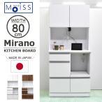 食器棚 完成品 モイス キッチンボード レンジ台 幅80cm 日本製 レンジボード カップボード ダイニングボード キッチン収納 おしゃれ