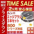 ルンバ Roomba アイロボット 消耗品 部品 交換 ルンバ800 900シリーズ用 エッジブラシ 3本セット 快適2ヶ月保証付