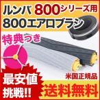 【安心の純正品】 ルンバ 800/900エアロブラシ セット