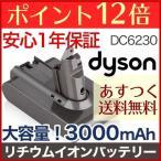ダイソン dyson バッテリー  消耗品 部品 交換 ダイソン リチウムイオンバッテリー DC6230 大容量3000mAh PSE認証済 メーカー1年保証付