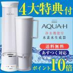 水素水生成器 水素水サーバー 水素水ボトル 浄水器 健康  美容 ダイエット デトックス AQUA-H 浄水機能付き