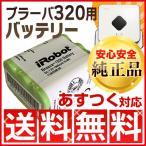 【即納】ブラーバ320用バッテリー純正 純正品バッテリー