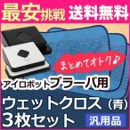 【汎用品】ブラーバ320/380t/380j用の水吹き用クロス(青)