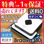 お掃除ロボット ロボット掃除機 床拭きロボット 自動床拭き アイロボット Braava iRobot ブラーバ380j