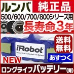 ルンバ バッテリー【純正】 ロングライフバッテリー(青)500 600 700 800シリーズ共通