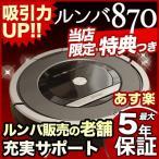 ルンバ870(Roomba870)【バンパーガードサービス中】アイロボット新ルンバ 800シリーズ 880 870