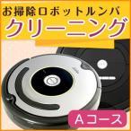 iRobot Roomba ルンバ クリーニング&メンテナンスAコース クリーニングコース