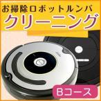 iRobot Roomba ルンバ クリーニング&メンテナンスBコースおすすめメンテコース 消耗品交換付き