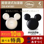 miidle colors Disney 超音波加湿器 DS-KW1601 パールホワイト メタリックブラック