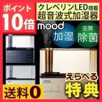 ショッピング加湿器 加湿器 超音波 アロマ クレベリンLED搭載 超音波式加湿器 mood DUSK-116CL 選べる3色 シルバー ゴールド ガンメタル