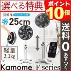 扇風機 おすすめ kamomefan Fseries FKLR-251D/FKLS-251D カモメファン 選べる2色 シルバー・シャンパンゴールド リビング アロマ 卓上 かもめ