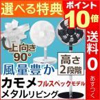 扇風機 おすすめ kamomefan 30cmメタルリビングファン FKLR-302D/FKLS-302D カモメファン フラッグシップモデル