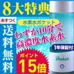 水素水生成器 水素水ボトル 水素水サーバー 携帯 健康  美容 ダイエット デトックス 携帯できる水素水サーバーpocketポケット