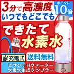 水素水生成器 水素水サーバー 水素水ボトル タンブラー 健康  美容 ダイエット デトックス ビサンテHウォーター 水素水生成タンブラー