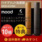 mood タワー型 ハイブリッド式加湿器 MOD-KH1604 ナチュラルウッド ダークウッド リモコン付き