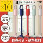 掃除機 クリーナー 軽量 コードレス ±0 プラスマイナスゼロ コードレスクリーナー Y010