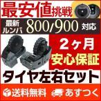 【即納】ルンバ タイヤ 左右セット ルンバ 800/900シリーズ対応