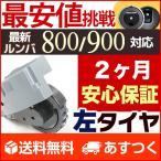 【即納】ルンバ タイヤ 左 ルンバ 800/900シリーズ対応