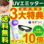 家庭用紫外線治療器 水虫治療 ワキガ治療に NEW UVエミッター センチュリー ポイント10倍・送料無料