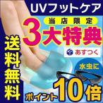 家庭用紫外線治療器 水虫治療 NEW UVフットケア CUV-5 センチュリー ポイント10倍・送料無料