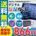 デジタル温湿度計 肌の潤い インフル対策 健康管理 温度計 湿度計 デジタル 時計 置時計 壁掛時計