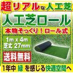 人工芝 ロール式 1m×4m ガーデンターフ 芝生 シート