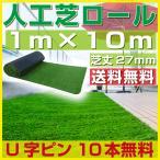 人工芝 ロール式 1m×10m  U字ピン10本付 ガーデンターフ 芝生 シート