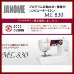 ジャノメミシン JANOME/ジャノメコンピューターミシンME830/ワイドテーブル付