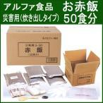 アルファ食品安心米 保存食 非常食 備蓄用食品 炊き出しタイプお赤飯50食分