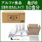 アルファ食品安心米 保存食 非常食 備蓄用食品 炊き出しタイプ梅がゆ50食分