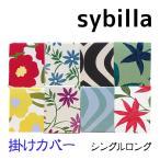 50%OFF  シビラ掛けふとんカバー シングルロング 150×210 綿100% 日本製 サンモト sybilla
