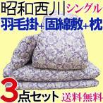 ショッピングふとん 大特価 日本製 昭和西川羽毛布団3点セットシングル 掛け敷き枕 ダック85% 固綿