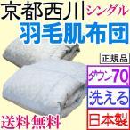 日本製 羽毛肌ふとん シングル ダウン70%  0.3kg エアスルー 軽量 シングルロング 150×210cm フランスダウン