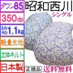 数量限定 最安値に挑戦中 柄おまかせの大特価 日本製 昭和西川 羽毛布団 SL ダウン85% 1.1kg 330dp 立体キルト 軽量