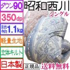 数量限定 最安値に挑戦中 柄おまかせの大特価 日本製 昭和西川 羽毛布団 SL ダウン90% 1.1kg 350dp 立体キルト 軽量