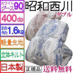 数量限定 最安値に挑戦中 柄おまかせの大特価 日本製 昭和西川 羽毛布団 DL グース90% 1.6kg 400dp 立体キルト 軽量