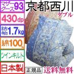 数量限定 最安値に挑戦中 柄おまかせの大特価 日本製 京都西川 ローズ羽毛布団 DL ホワイトマザーグース93% 1.7kg 430dp ツインキルト 綿100%