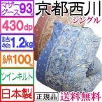 数量限定 最安値に挑戦中 柄おまかせの大特価 日本製 京都西川 ローズ羽毛布団 SL ホワイトマザーグース93% 1.2kg 430dp ツインキルト 綿100%