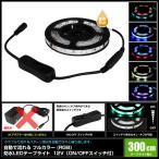 Kaito6731(1本) 自動で流れる フルカラー (RGB) LEDテープライト 防水 200cm 12V [ON/OFFスイッチ付]