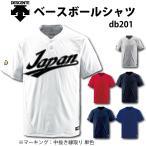 デサント 野球 ユニフォーム オーダー 2つボタンベースボールシャツ レギュラーシルエット 背番号・ネーム他 マーキング できます(別料金) DB201