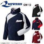GW-12 レワード 野球 ユニフォーム ユニセックス フリースジャケット  背番号・ネーム他 マーキング できます(別料金)