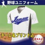 激安 チームオーダー 野球ユニフォーム セカンドシャツに最適