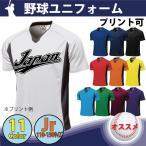 野球 ユニフォーム オーダー Vネックシャツ 2重襟 ジュニア 11色 背番号・ネーム他 マーキング できます(別料金) P1910