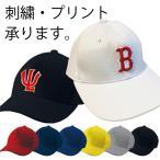 ベースボールキャップ 野球 帽子 7色ラインナップ 刺繍・圧着マーキングできます(別料金) チームオーダー/野球ユニフォーム