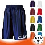バスケット パンツ バスパン 11色展開 名入れ 番号・